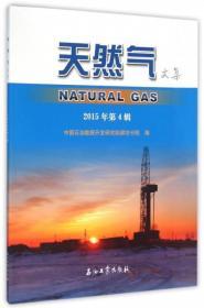 天然气文集(2015年第4辑)