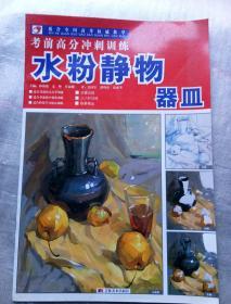水粉静物器皿