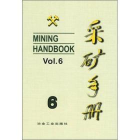 采矿手册(第6卷)
