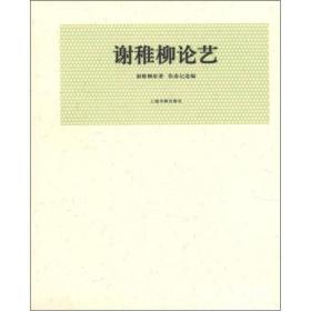 近现代名家论艺经典文库:谢稚柳论艺