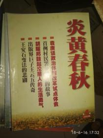 炎黄春秋 2003 年 4期
