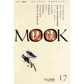 悦读MOOK(第十七卷)