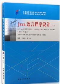 自考教材 04747 4747 Java语言程序设计(一) 2017年版