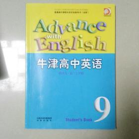 牛津高中英语(模块九.高三上学期)