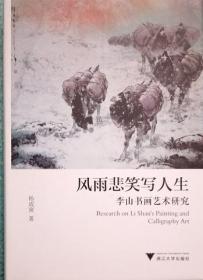 风雨悲笑写人生 李山书画艺术研究