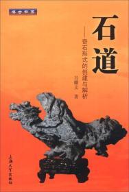 【正版】石道:奇石形式的创建与解析 吕耀文著