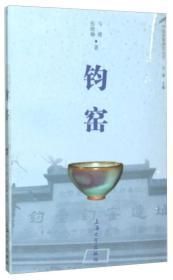 【正版】钧窑 马骋,张晓楠著
