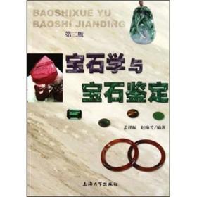 宝石学与宝石鉴定第二版 孟祥振,赵梅芳著 上海大学出版社