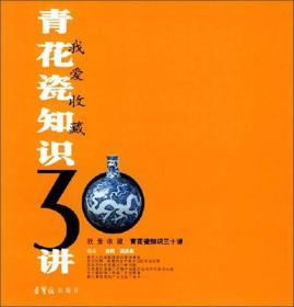 青花瓷知识三十讲——我爱收藏系列