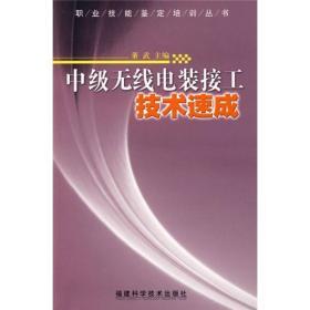 职业技能鉴定培训丛书:中级无线电装接工技术速成