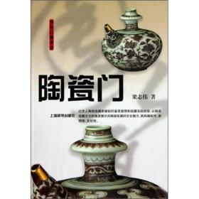 陶瓷门梁志伟著上海辞书出版社9787532630202