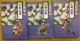 武侠小说【七种武器】三册全