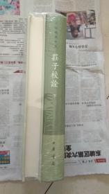 庄子校诠(全二册):丛书名:王叔岷著作集