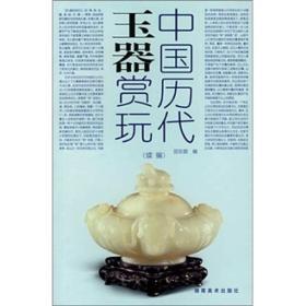 中国历代玉器赏玩(续编)