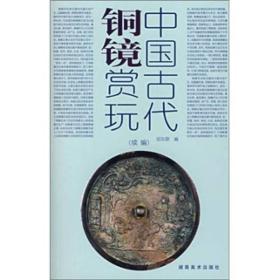 中国古代铜镜赏玩续编