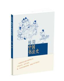 极简中国书法史