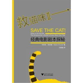 救猫咪Ⅱ:经典电影剧本探秘
