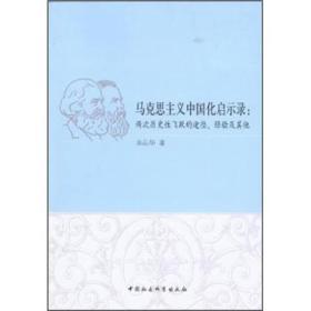 马克思主义中国化启示录:两次历史性飞跃的途径、经验及其他