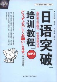 日语突破培训教程