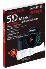 佳能EOS 5D Mark 3完全解析