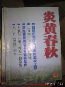炎黄春秋 2003 6期