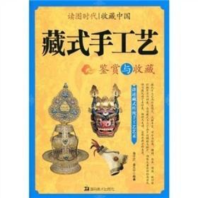 藏式手工艺·鉴赏与收藏