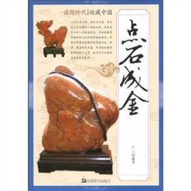 读图时代 收藏中国:点石成金