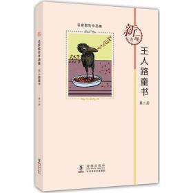 名家散失作品集:王人路童书 第2册