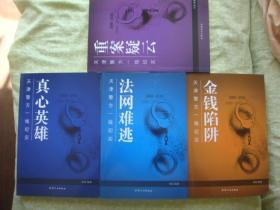 天津警方一线纪实--金钱陷阱,法网难逃,真心英雄,重案疑云4册合售