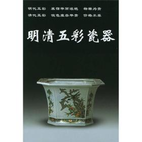 明清五彩瓷器/老古董丛书