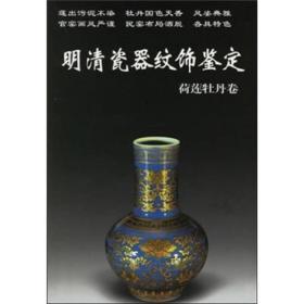 正版现货 明清瓷器纹饰鉴定:荷莲牡丹卷出版日期:2002-04印刷日期:2004-05印次:1/2
