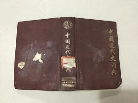 中国近代史词典  馆藏