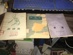地理书(欧罗巴洲、欧洲、马来亚、菲律宾、印度、澳大利亚联邦、多瑙河、也门、巴拿马、刚果简况、墨西哥、老挝等38本合售)馆藏