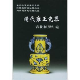 清代雍正瓷器(青花釉里红卷)/老古董丛书
