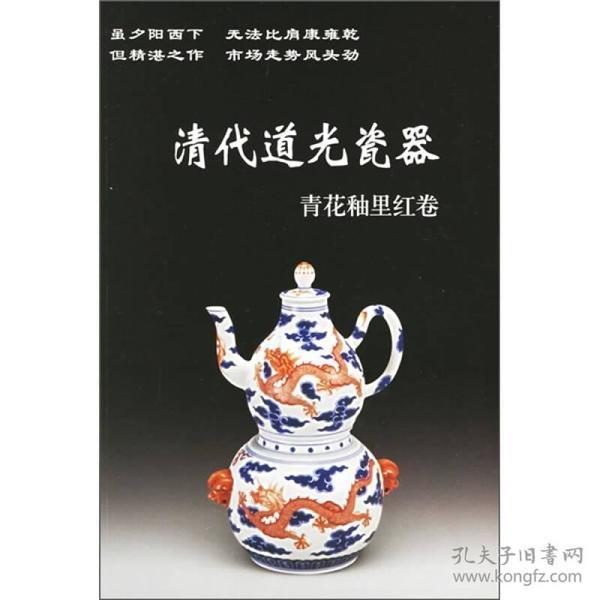 老古董丛书:清代道光瓷器:青花釉里红卷