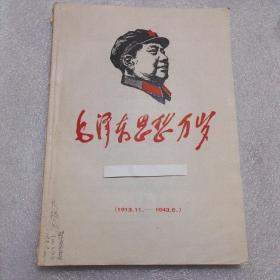毛泽东思想万岁(1913.11-1943.6)