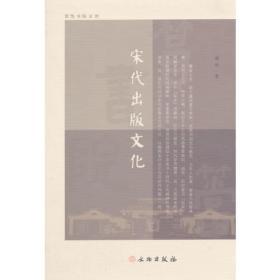 宋代出版文化(平)