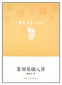 【二手包邮】篆刻基础八讲 顾振乐 上海书画出版社