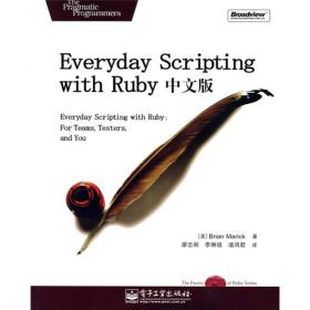 Everyday Scripting with Ruby中文版