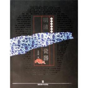 古玩品鉴秘要·明清瓷器