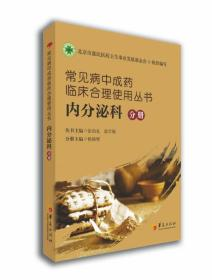 常见病中成药临床合理使用丛书:内分泌科分册