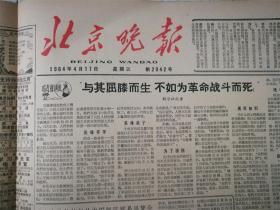 北京晚报1964年4月17日 第2042号