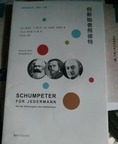 创新发展丛书 创新始者熊彼特