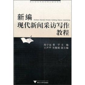浙江省高等教育重点建设教材:新编现代新闻采访写作教程