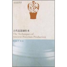 泱泱瓷国:古代瓷器制作术