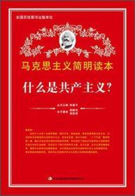 马克思主义简明读本:什么是共产主义?