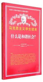 马克思主义简明读本:什么是和谐社会?
