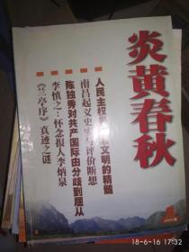 2003年 炎黄春秋 第八期
