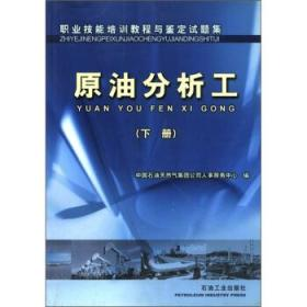 职业技能培训教程与鉴定试题集.原油分析工.下册