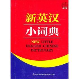 新英汉小词典 《新英汉小词典》委会 吉林出版集团有限责任公司 9787546342450